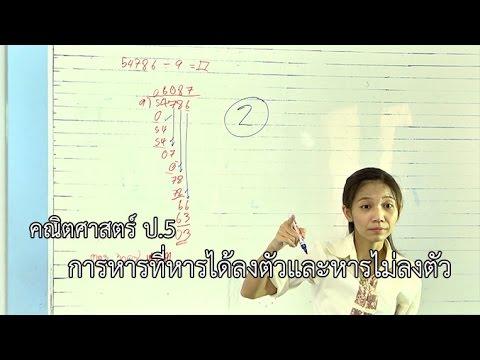 คณิตศาสตร์ ป.5 การหารที่หารได้ลงตัวและหารไม่ลงตัว ครูบริสุทธิ์ธรรม พิมพ์ศิริ