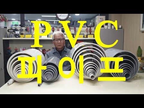 PVC 파이프. PVC Pipe. VG1,VG2 파이프. 수도용,배수용 파이프.배관.BWP