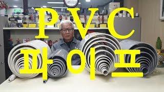 PVC 파이프. PVC Pipe. VG1,VG2 파이프…