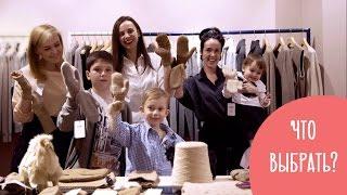 Натуральные ткани или синтетика. Что выбирают мамы для своих малышей ? | Family is...(, 2017-03-29T10:07:16.000Z)