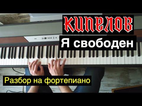 "Видеоурок: КИПЕЛОВ - ""Я свободен"" / Евгений Алексеев"