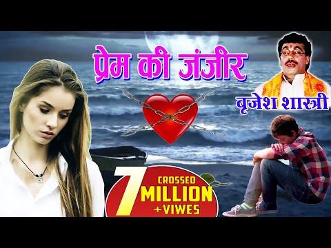 सच्चा प्यार करने वालो को रुला देगा ये किस्सा   प्रेम की ज़ंजीर   Best Love Story #BrijeshShastri