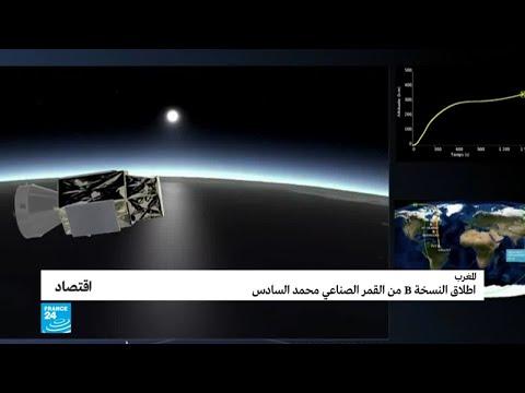 إطلاق مرتقب للنسخة الثانية من القمر الصناعي المغربي -محمد السادس-  - 11:55-2018 / 11 / 15