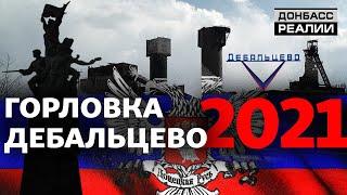 Война на передовой «ДНР»: люди рассказали, как живут под звуки стрельбы   Донбасс Реалии