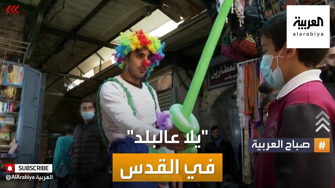 صباح العربية | -يلا عالبلد- مهرجان للتسوق في البلدة القديمة بالقدس  - نشر قبل 3 ساعة