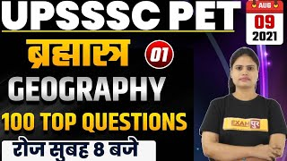 UPSSSC PET 2021| Geography Classes | Geography Top 100 Questions | By Aarooshi Mam | 01