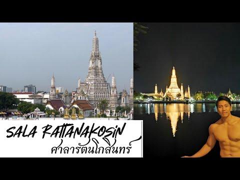 Sala Rattanakosin : ศาลารัตนโกสินทร์วิววัดอรุณ คืนละ4000 คุ้มไหม ????