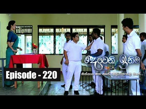 Deweni Inima | Episode 220 08th  December 2017