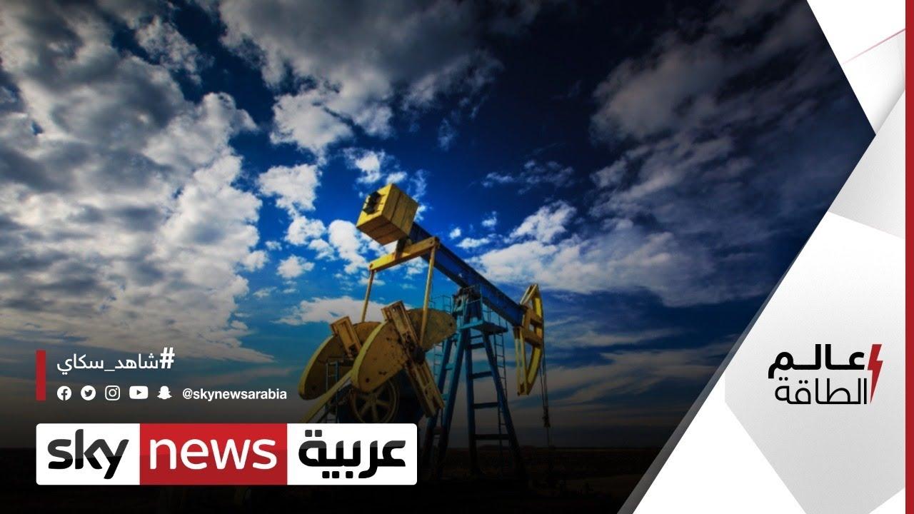 إنتاج النفط قد لا يتعارض مع جهود حماية المناخ! | #عالم_الطاقة  - نشر قبل 15 ساعة