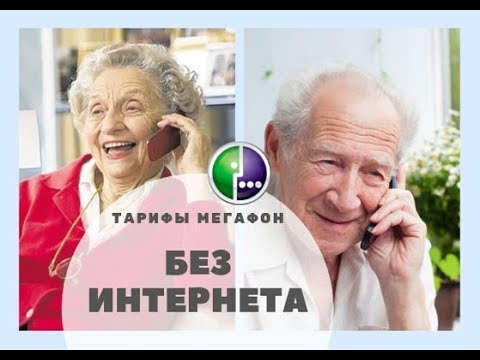 Тарифы Мегафон без интернета