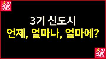 3기 신도시 분양 정보 총정리