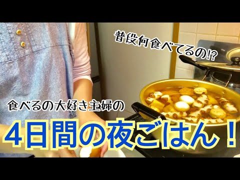 【夕飯】食べるの大好き主婦の4日間の夜ごはん!