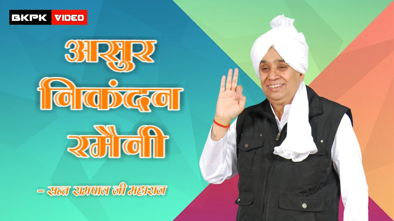 Sant rampal ji maharaj latest celebrity