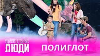 Удивительные люди. 4 Сезон. 1 выпуск. Максим Мухин. Полиглот