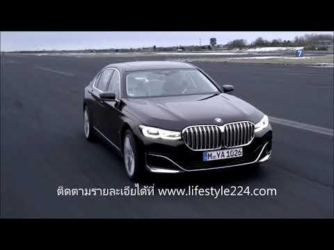 BMW 7 Series Plug-in Hybrid จาก '740Le' ยกระดับมาเป็น '745Le'