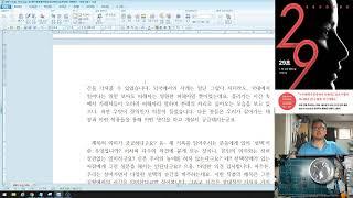 [NO스포 감상문을 쓰자][소설] 29초