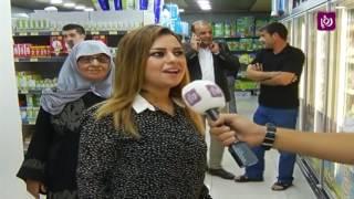 منتجات نبيل في اربد