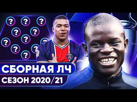 Символическая сборная Лиги Чемпионов 2020/21! Лучшие игроки турнира @GOAL24