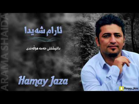Aram Shaida 2017 ( Awa Disan Hatm Mn Shety Balatm) Danishtny Hama Holandy
