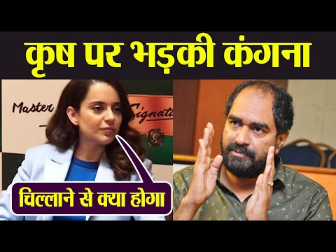 Manikarnika: Kangana Ranaut befitting reply to Krish on Manikarnika controversy | FilmiBeat