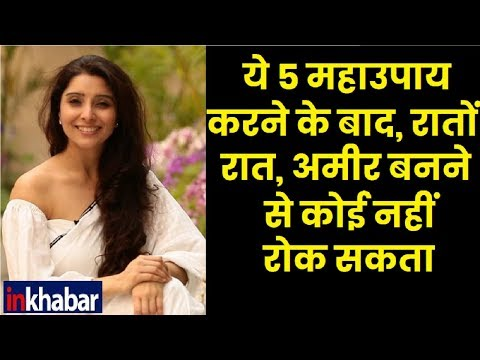 Astrology Tips For Money: पैसे कमाने के ज्योतिष उपाय Family Guru Jai Madaan, Daily Horoscope