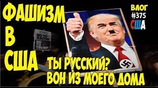 Фашизм в США, шовинизм. Разница в работе контрактора и наемного работника. #375 Алекс Простой