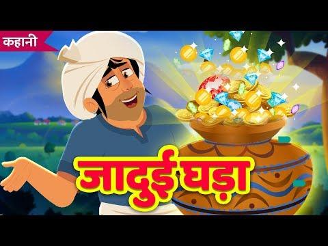 जादुई घड़ा Jadui Ghada | The Magic Pot | Hindi Kahani | Stories and Fairy Tales For Kids
