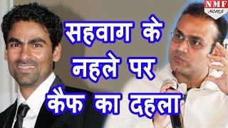 Mohammad Kaif के 10 हजारी बनने पर Virendra Sehwag ने किया मजेदार Tweet