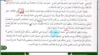 12 УРОК. 2 ТОМ. Арабский в твоих руках.
