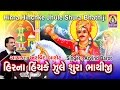 Download Bhathiji Maharaj || Hir Na Hinchke Jule (Halardu) ||Arvind Barot ||Original ||Arvind Barot Bhajan || MP3 song and Music Video