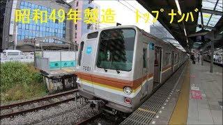 東京メトロ(営団)7000系電車(第01編成・第05編成)