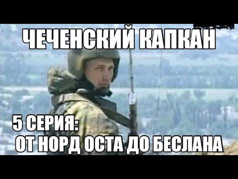 Чеченский капкан. 5 серия. От Норд Оста до Беслана