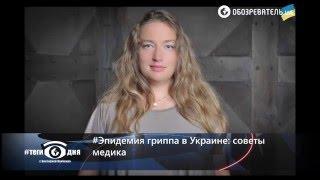 Эпидемия гриппа в Украине: советы медика