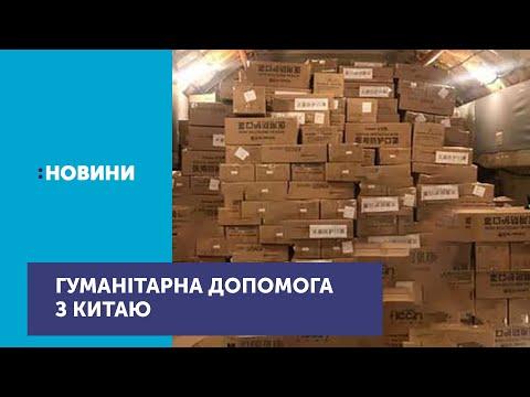До кінця доби в Київ з Китаю мають привезти медичні маски й тести, які виявляють коронавірус
