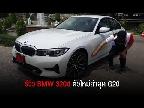 รีวิว BMW 320d ตัวใหม่ล่าสุด G20