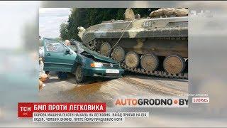 У Білорусі БМП розчавила легковик