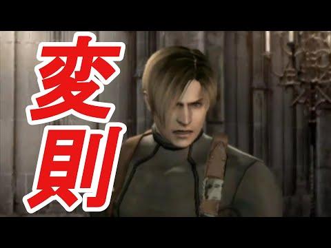 【改造バイオ4】敵がチートを使う Enemy Cheat Edition Pro 2周目 #2【Resident Evil 4 MOD】