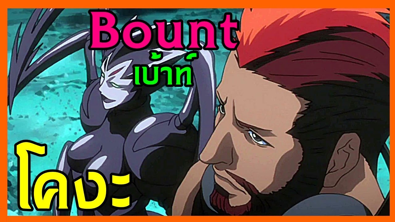BOUNT EP.9 เบ้าท์ โคงงะ (ดอลล์ แมงมุมเหล็ก) Gō Koga