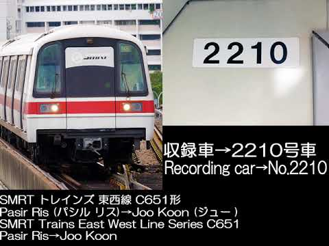 SMRTトレインズ 東西線 C651形 3...