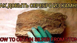 как сделать серебро в домашних условиях