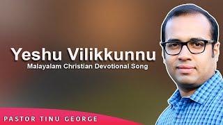 Malayalam Christian Devotional song    Yeshu Vilikkunnu    PR TINU GEORGE