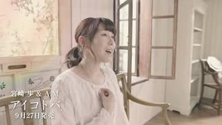 宮﨑 歩&AiM「アイコトバ」