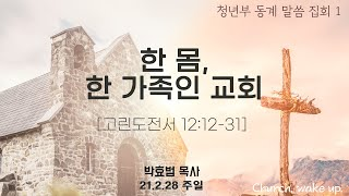 2021년 2월 28일 청년부 동계말씀집회 1