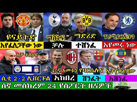 """ሰኞ መስከረም 24 የስፖርት ዜናዎች  መንሱር አብዱልቀኒ """"Mensur Abdulkeni"""" Ethiopia Sport News """"Arif Sport"""" Mensur Sport"""