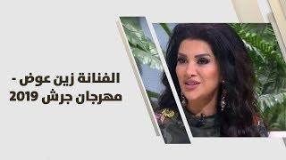 الفنانة زين عوض - مهرجان جرش 2019