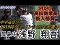 【中学通算55HRのスラッガー/2020高松商業高進学】屋島中・浅野 翔吾