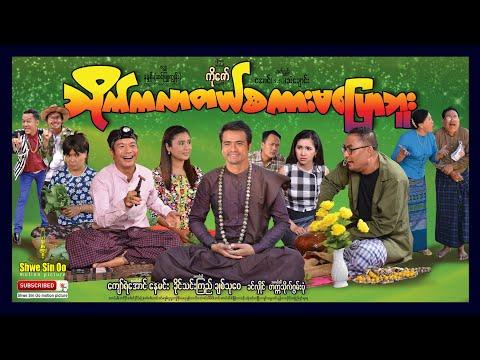 🌟သိုက်ကလာတယ် စကားမပြောဘူး⚡️ Can't Talk Because He's From Nat Palace 🎬 Myanmar Movies - New