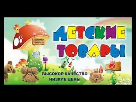 авито барнаул детские товары - YouTube