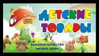 видео Детская одежда в Симферополе, продажа детская одежда в Симферополе, продам или куплю детская одежда на simferopol.avizinfo.com.ua - Бесплатные объявления Симферополь