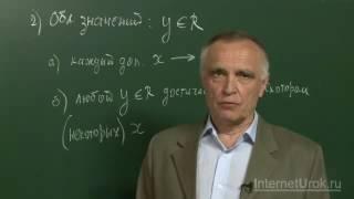22 Функция yсtgx, ее свойства и график